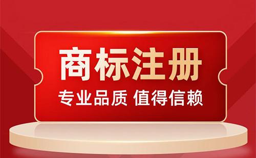 上海市公司品牌注册多少时间