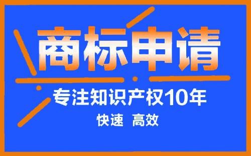 杨浦区商标注册大概需要多久