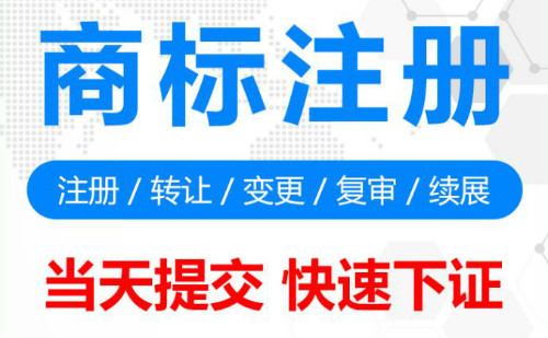上海商标续展去哪里办理
