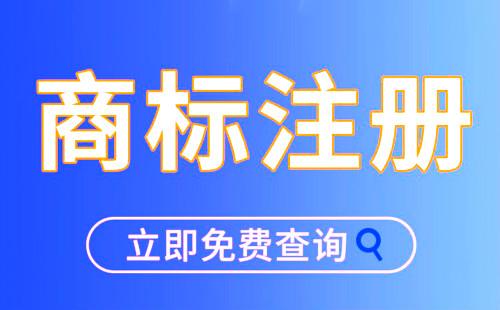 上海注册商标要交多少钱