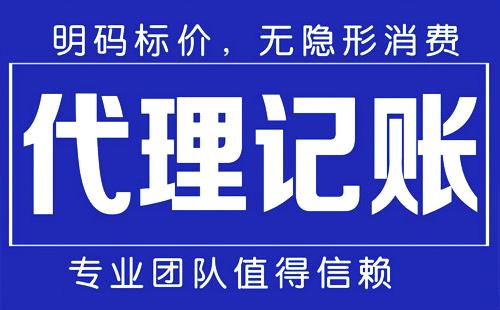 上海公司代理记账哪家好