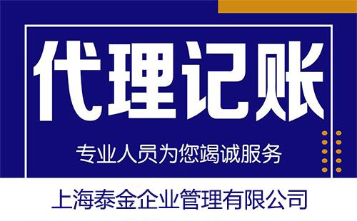 上海代理记账公司有风险吗