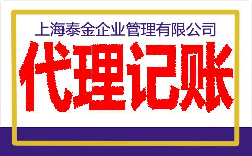 上海代理记账需要提供什么