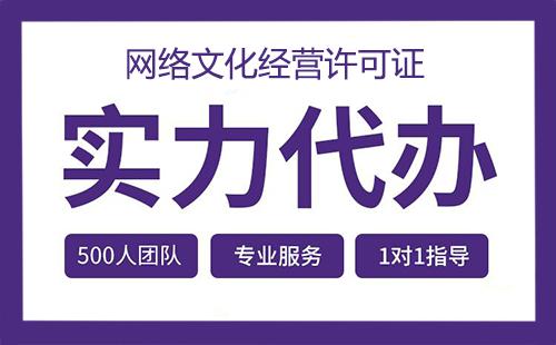 浦东网络文化经营许可证怎么办理
