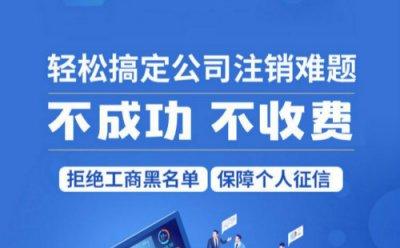上海公司注销代办大概多久