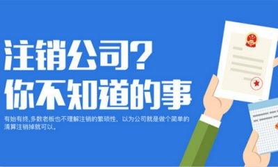 上海公司注销网上怎么办理