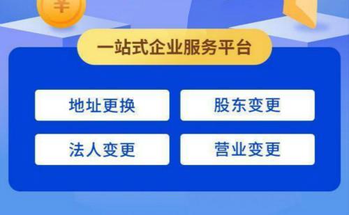 上海公司法人变更网上能办理吗