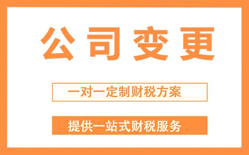 上海公司变更注册资本怎么办理