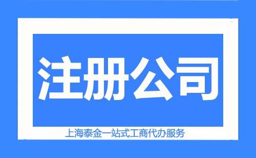 上海注册外资公司多少钱