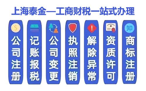 上海注册外资公司要多久