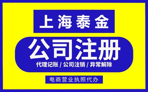 上海注册公司地址怎么弄