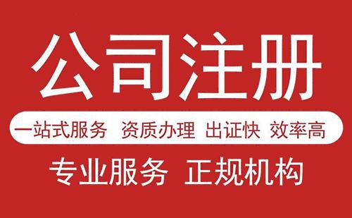 上海注册公司花费多少钱