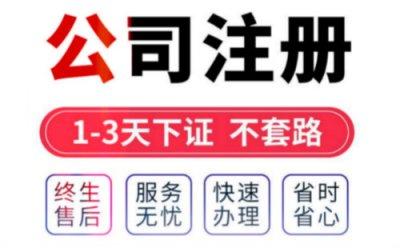 上海注册公司网上怎么签名