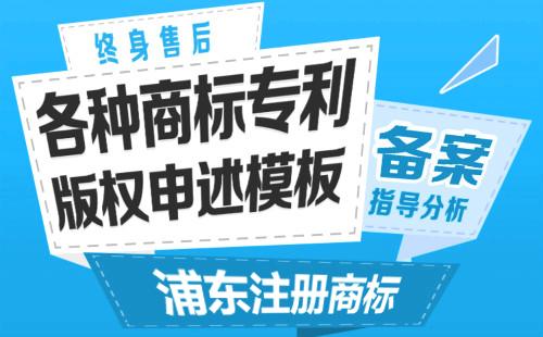 上海商标注册流程有哪些