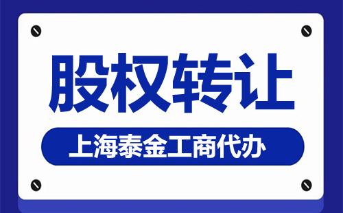 上海公司股权转让怎么办理