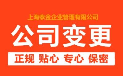 上海公司法人变更怎么办理