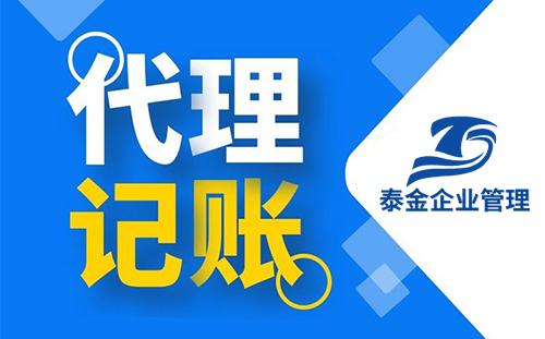 上海外贸公司代理记账多少钱