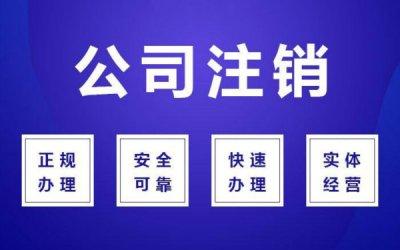 上海注销公司要花多少钱