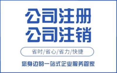 上海公司注销需要哪些材料
