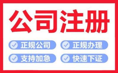 徐汇区注册公司地址怎么找