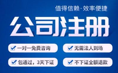 徐汇区0元注册公司是真的吗