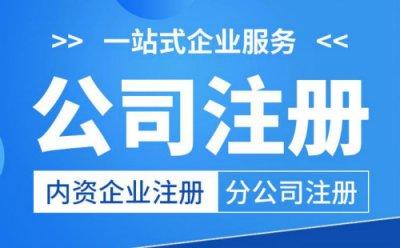 徐汇区注册公司优惠政策和流程